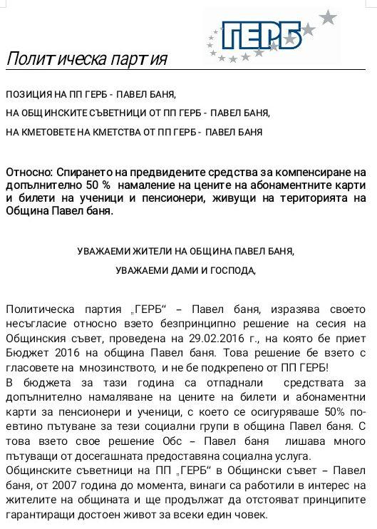 0 Публикувано в Pavelbanya.eu