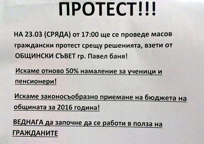 Протест в Павел баня Публикувано в Pavelbanya.eu